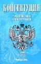 Конституция РФ (с Крымом)
